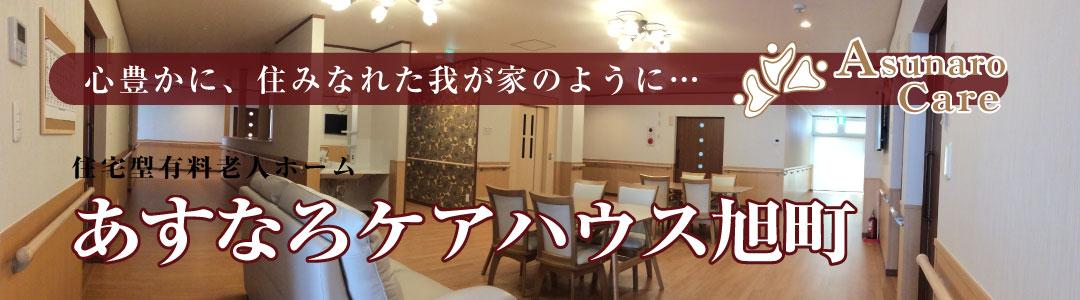 asahi_header1080x300-01