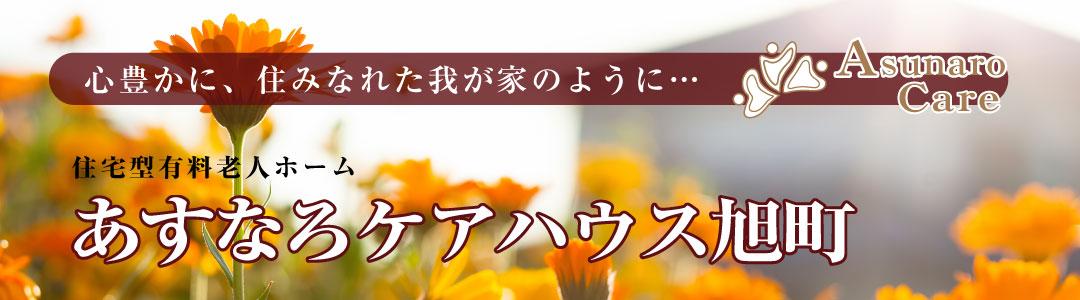 asahi_header1080x300-02