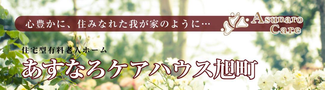 asahi_header1080x300-03