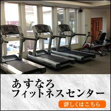 sidebannar_fitness